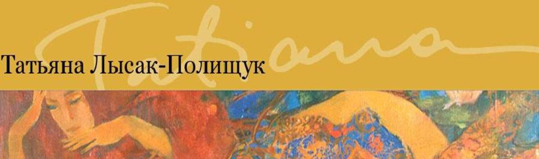Сайт Татьяны Лысак-Полищук