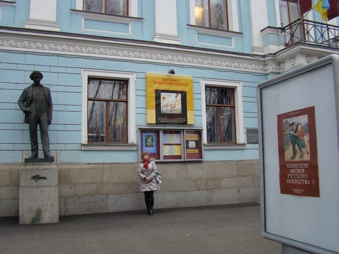 Русский музей (Киев) №3