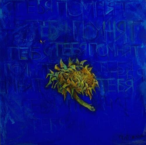 Семена. Тебя помнят! Синий квадрат,1151,150Х150,2008