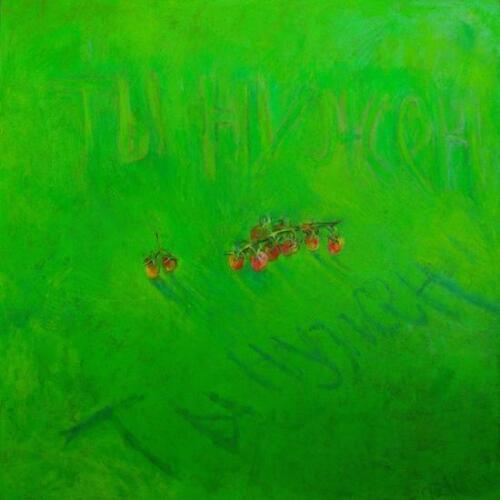 Семена. Ты нужен!.Зеленый квадрат,1032,150Х150,2008